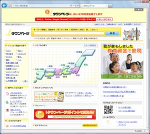 V6はこの画面のiタウンページに対応しています